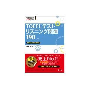 TOEFLテストリスニング問題190 TOEFLテスト大戦略シリーズ / 喜田慶文  〔本〕|hmv