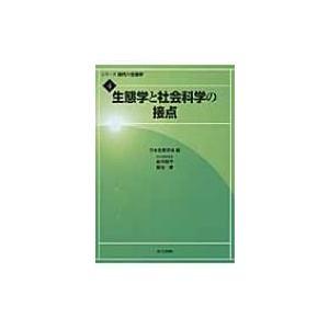 生態学と社会科学の接点 シリーズ現代の生態学 / 日本生態学会  〔全集・双書〕|hmv