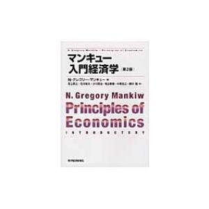 マンキュー入門経済学 / 足立英之  〔本〕|hmv