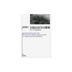 日独公法学の挑戦 グローバル化社会の公法 / 松本和彦  〔...