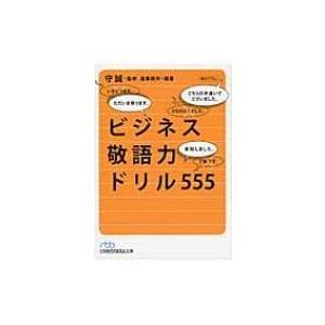 ビジネス敬語力ドリル555 日経ビジネス人文庫 / 造事務所  〔文庫〕
