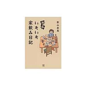 発売日:2014年02月 / ジャンル:文芸 / フォーマット:本 / 出版社:Kadokawa /...