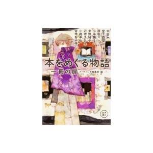 本をめぐる物語一冊の扉 角川文庫 / ダ・ヴィンチ編集部  〔文庫〕
