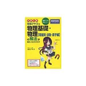 発売日:2014年02月 / ジャンル:物理・科学・医学 / フォーマット:本 / 出版社:Kado...