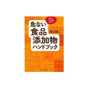 発売日:2014年03月 / ジャンル:実用・ホビー / フォーマット:本 / 出版社:主婦と生活社...
