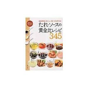 たれ・ソースの黄金比レシピ345 / 主婦と生活社  〔単行本〕