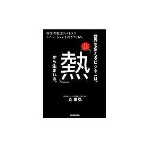 発売日:2014年02月 / ジャンル:社会・政治 / フォーマット:本 / 出版社:日本実業出版社...