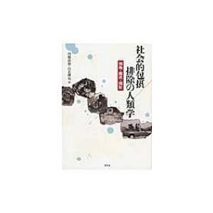 発売日:2014年02月 / ジャンル:社会・政治 / フォーマット:本 / 出版社:昭和堂 / 発...