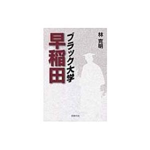 発売日:2014年02月 / ジャンル:社会・政治 / フォーマット:本 / 出版社:同時代社 / ...