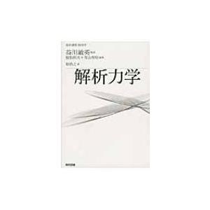 解析力学 基幹講座物理学 / 畑浩之  〔全集・双書〕|hmv