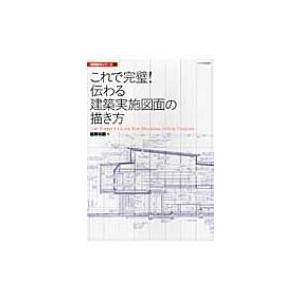 これで完璧!伝わる建築実施図面の描き方 建築設計シリーズ / エクスナレッジ  〔本〕 hmv