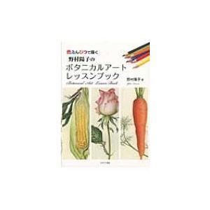 野村陽子のボタニカルアートレッスンブック 色えんぴつで描く / 野村陽子  〔本〕|hmv