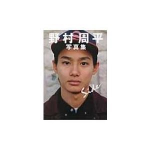 side 野村周平写真集 / 野村周平  〔本〕