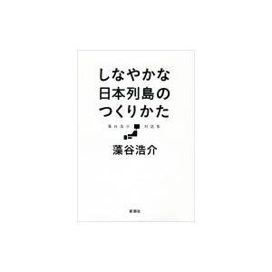 発売日:2014年03月 / ジャンル:ビジネス・経済 / フォーマット:本 / 出版社:新潮社 /...