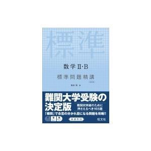 発売日:2014年04月 / ジャンル:語学・教育・辞書 / フォーマット:全集・双書 / 出版社:...