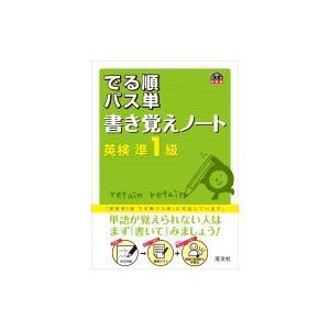 発売日:2014年03月 / ジャンル:語学・教育・辞書 / フォーマット:本 / 出版社:旺文社 ...