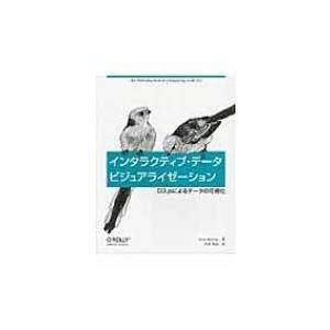 発売日:2014年02月 / ジャンル:建築・理工 / フォーマット:本 / 出版社:オライリー・ジ...