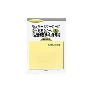 発売日:2014年02月 / ジャンル:社会・政治 / フォーマット:本 / 出版社:萌文社 / 発...