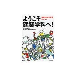 ようこそ建築学科へ! 建築的・学生生活のススメ / 五十嵐太郎  〔本〕 hmv