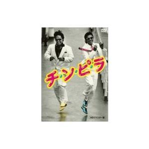 チ・ン・ピ・ラ HDリマスター版  〔DVD〕|hmv
