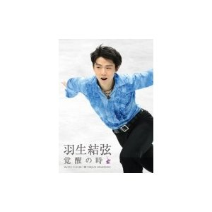 羽生結弦「覚醒の時」[通常盤]  〔DVD〕|hmv