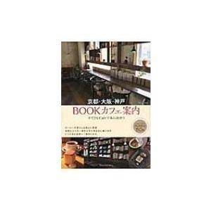 京都・大阪・神戸 BOOKカフェ案内 すてきなCafeで本に出会う / あんぐる  〔本〕