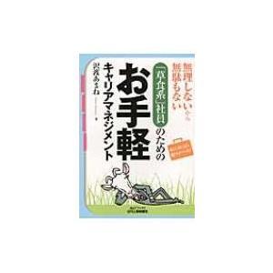 発売日:2014年02月 / ジャンル:ビジネス・経済 / フォーマット:本 / 出版社:日刊工業新...