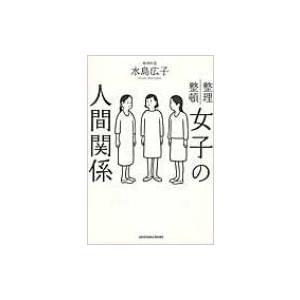 発売日:2014年04月 / ジャンル:社会・政治 / フォーマット:本 / 出版社:サンクチュアリ...