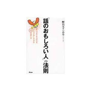 発売日:2014年02月 / ジャンル:社会・政治 / フォーマット:本 / 出版社:アスコム / ...