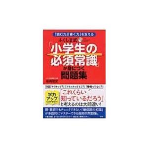 発売日:2014年02月 / ジャンル:語学・教育・辞書 / フォーマット:本 / 出版社:大和出版...