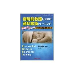 病院前救護のための産科救急トレーニング 妊娠女性・院外分娩に対する実践的な対処法 / マルコム・ウーラー|hmv
