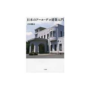 日本のアール・デコ建築入門 / 吉田鋼市  〔本〕 hmv