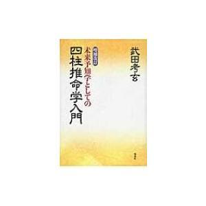 未来予知学としての四柱推命学入門 / 武田考玄  〔本〕...