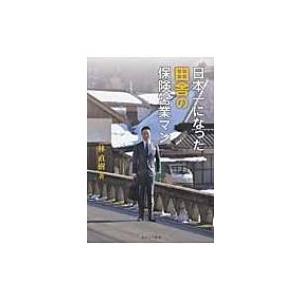 日本一になった田舎の保険営業マン / 林直樹著  〔本〕|hmv