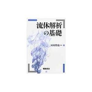 流体解析の基礎 / 河村哲也  〔本〕