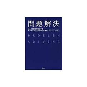 問題解決 あらゆる課題を突破するビジネスパーソン必須の仕事術 / 高田貴久  〔本〕|hmv