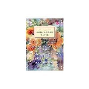 ポストカード・アート・ブック 永山裕子の透明水彩 花とうつわ / 永山裕子著  〔本〕|hmv