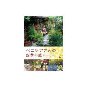 ベニシアさんの四季の庭  〔DVD〕