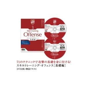 JBA公式テキスト Vol.3 スキルトレーニング・オフェンス【基礎編】  〔Goods〕|hmv