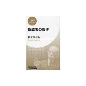 指導者の条件 PHPビジネス新書 / 松下幸之助 マツシタコウノスケ  〔新書〕|hmv