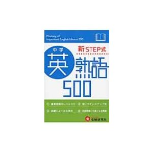中学英熟語500 新step式 / 中学教育研究会  〔全集・双書〕|hmv