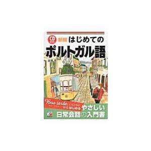 CD BOOK はじめてのポルトガル語 アスカカルチャー / 浜岡究  〔本〕 hmv