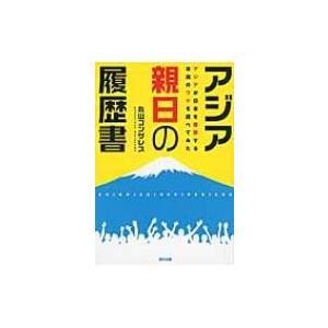 アジア親日の履歴書 アジアが日本を尊敬する本当のワケを調べてみた / 丸山ゴンザレス  〔本〕