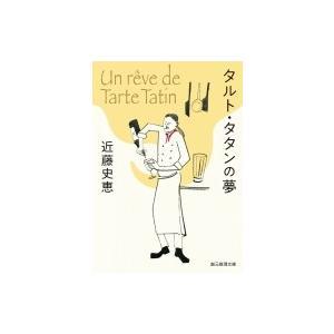発売日:2014年04月 / ジャンル:文芸 / フォーマット:文庫 / 出版社:東京創元社 / 発...