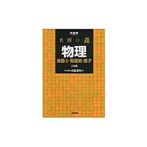 名問の森物理 波動2・電磁気・原子 河合塾series / 浜島清利  〔全集・双書〕|hmv