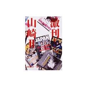 激刊!山崎 2 / 山崎洋一郎  〔本〕 hmv