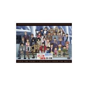 ルパン三世vs名探偵コナン The Movie (豪華版)[DVD]  〔DVD〕