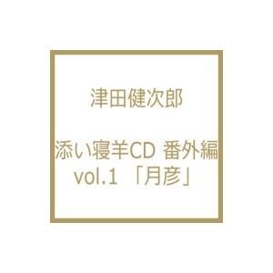 津田健次郎 / 添い寝羊CD 番外編vol.1 「月彦」 国内盤 〔CD〕|hmv