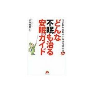 発売日:2014年03月 / ジャンル:実用・ホビー / フォーマット:全集・双書 / 出版社:マキ...