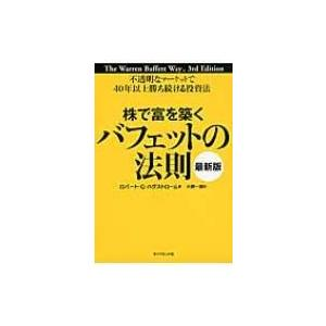 発売日:2014年04月 / ジャンル:ビジネス・経済 / フォーマット:本 / 出版社:ダイヤモン...
